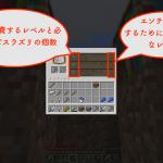 Minecraft 初エンチャント!おすすめのエンチャントとは