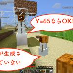 Minecraft とても簡単な無限雪玉製造機を作る