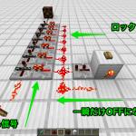 Minecraft ものすごくよく分かるリピーターロック