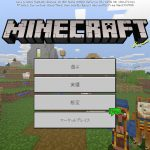 Minecraft ワールド作成から生活環境を整えよう